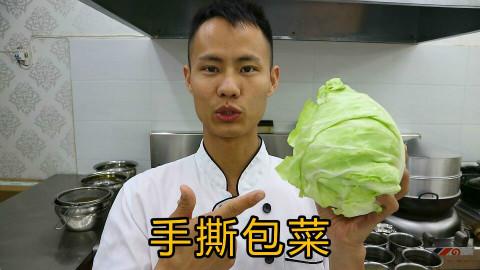 """厨师长教你:""""手撕包菜""""的正宗做法,非常全面的讲解"""