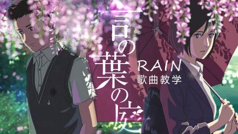 【日语歌曲教学】言叶之庭暖心治愈主题曲Rain,25分钟轻松学会!