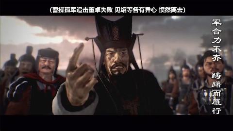 【中字+浅析】《三国:全面战争》曹操宣传片!