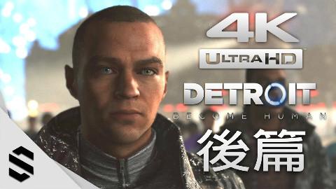 【底特律:变人】电影剪辑版(完美结局) - 后篇 - PS4 Pro中文剧情电影