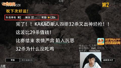【吃鸡速览】完了!!XDD小叮当KAKAO单人四排32杀又出神经枪!!