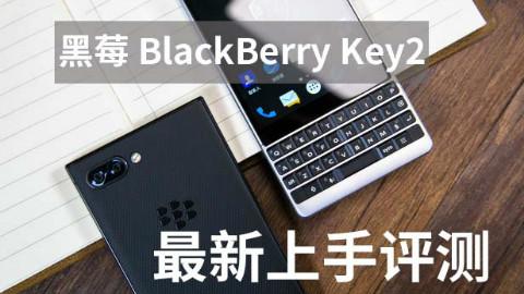 黑莓 BlackBerry Key2 最新上手评测