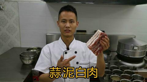 """厨师长教你:""""蒜泥白肉""""的正宗做法,先收藏了"""