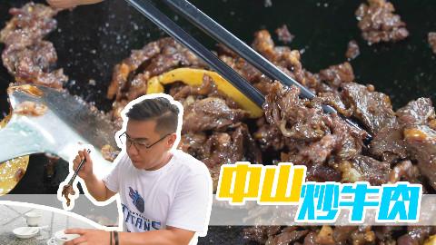 【品城记】中山︱开在河边的大排档,环境负分但做得炒牛肉真心好吃!