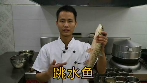 """厨师长教你:""""跳水鱼""""的正宗做法,先收藏了"""
