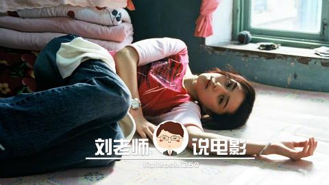 刘老师爆笑解说冯小刚导演的剧情电影《手机》