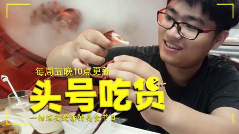 【头号吃货】夏天怎么能少了冰镇小龙虾?清凉鲜美还自带仙气让人无法自拔