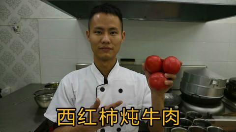 """厨师长教你:""""西红柿炖牛肉""""的家常做法,看得口水直流"""