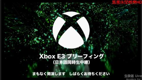 6.11生肉【E3 2018】Xbox E3 ブリーフィング(日本語同時生中継)