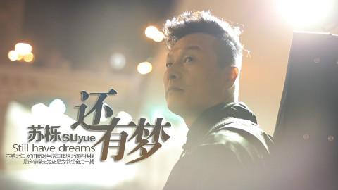 MV预告:苏栎 - 还有梦