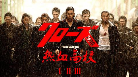 【成田】热血高校123燃向混剪,「我啊,作为乌鸦就够了」