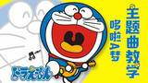 【日语歌教学】哆啦A梦op- 不会唱没关系~我们教你唱~