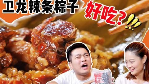 """【盗月社】卫龙竟然出了""""辣条粽子""""?威特饿魔门特,辣条呢?!"""