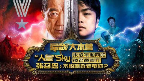 中国电竞第一人早年到处求人比武 张召忠:中国太需要尚武精神