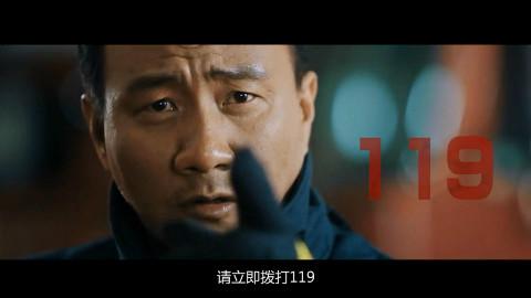 【公益广告|消防】北京消防总队胡军消防公益宣传片