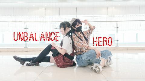 【阿叶君X窝窝头】Unbalance Hero【阿叶牵手窝窝头,橘气炸弹撞地球】