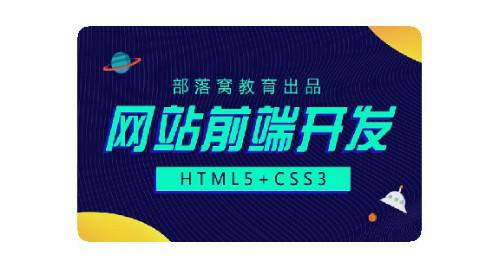 网站前端开发基础-新闻文章页面制作:HTML标签布局及CSS样式设计