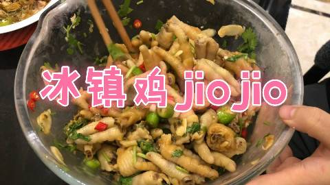 冰镇酸辣鸡jio,夏天就要吃点凉快的【污妖王】