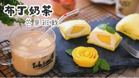 【下午茶】自制布丁奶茶和不破皮的芒果班戟,这个是一看就能学会系列