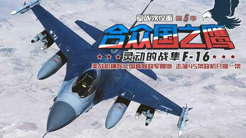 【军武次位面】合众国之鹰 灵动的战隼 F-16