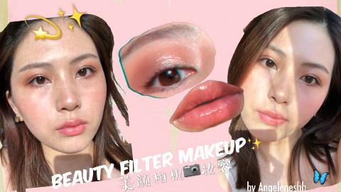 BeautyFilter美颜相机妆容