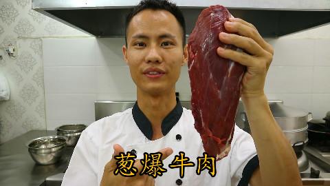 """厨师长教你:""""葱爆牛肉的""""家常做法 味道很赞"""