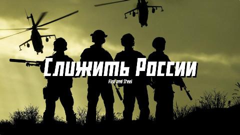 最好听的俄军歌『为了俄罗斯服役』(中文字幕)
