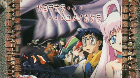【1999】进化战记/Betterman  全26话