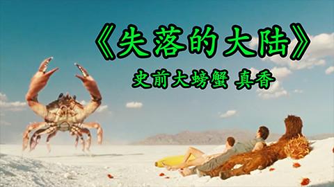 【森崎电影院】史前大螃蟹 真香 科幻喜剧《失落的大陆》