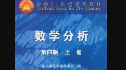 数学分析--华东师范大学数学系