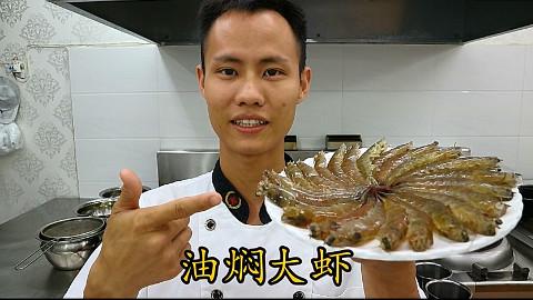 """厨师长教你:""""油焖大虾""""的家常做法,味道好极了"""