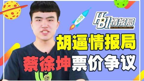 胡逼情报局0:蔡徐坤票价争议 郭敬明完美反杀