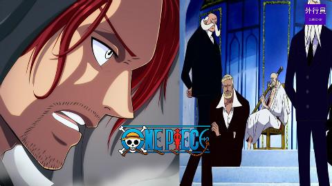 海贼王专题#85: 霸王红发为何会见五老星