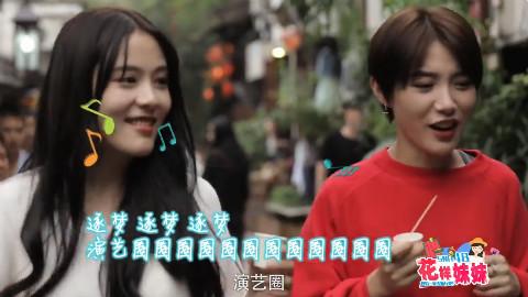 SNH48《花样妹妹》第12期:探秘重庆震撼火锅山,魔鬼酱料一秒辣哭