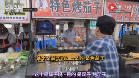 白钟元在中国逛美食摊没见过烤茄子,第一次吃就被吸引上了