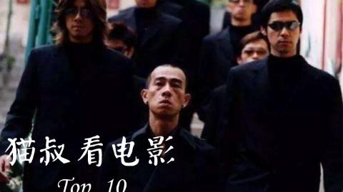 """霸气外露,盘点香港电影十大经典""""黑老大""""!"""