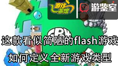 【游鉴室】这款看似简陋的flash游戏如何定义创新游戏类型