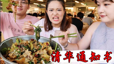 清华的食物和宿舍这么好?!看完这个视频,赶快去读书吧!
