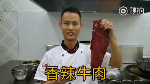 """厨师长教你:""""香辣牛肉""""的家常做法,非常下饭"""