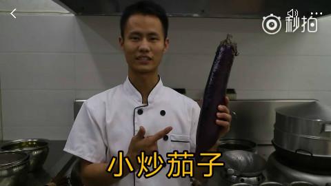 """厨师长教你:""""小炒茄子""""的家常做法,味道非常赞"""