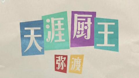 【天涯厨王】第三集-弥渡