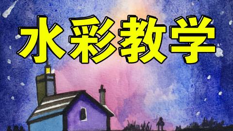 【史上最强画画教学】水彩篇第14集(蔡海晨素描绘画手绘画画工作室出品)