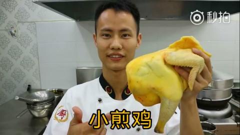 """厨师长教你自贡名菜:""""小煎鸡""""的家常做法,味道非常赞,先收藏了"""