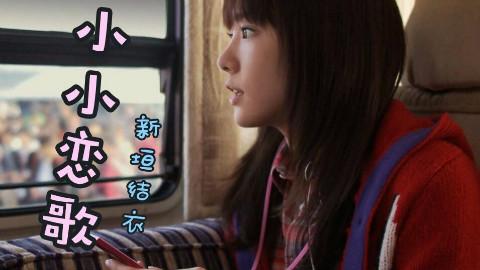 【新垣结衣】小小恋歌,gakki老婆唱的好好听(羞涩脸)