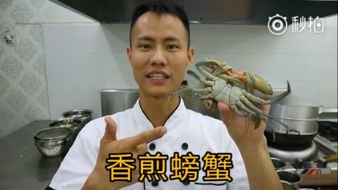 """厨师长教你:""""香煎螃蟹""""的正宗做法,一看就是硬菜"""