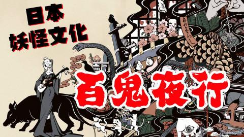 【日语学习】日本妖怪居然长这样?!连茨木酒吞大天狗也…