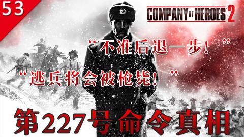 """【不止游戏】""""不准后退一步!""""二战苏联第227号命令真相"""