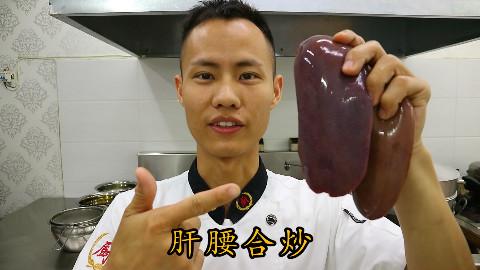 """厨师长教你:""""肝腰合炒""""的家常做法,味道非常赞"""