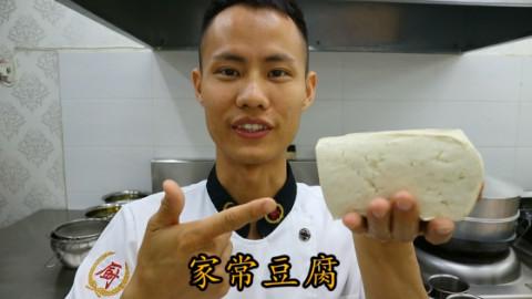 """厨师长教你:""""家常豆腐""""的做法,简单易学"""