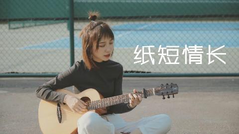 【Viola曦芫】纸短情长-烟把儿(吉他弹唱)